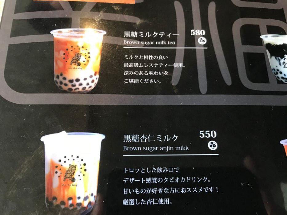 駅 タピオカ 金沢 加賀三賀|白山市のハーブ専門店で最高級茶葉使用のタピオカドリンクが美味すぎた